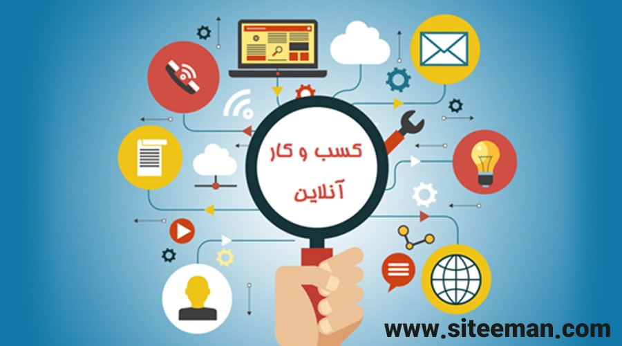 شغل مناسب و دنیای کسبوکارهای آنلاین