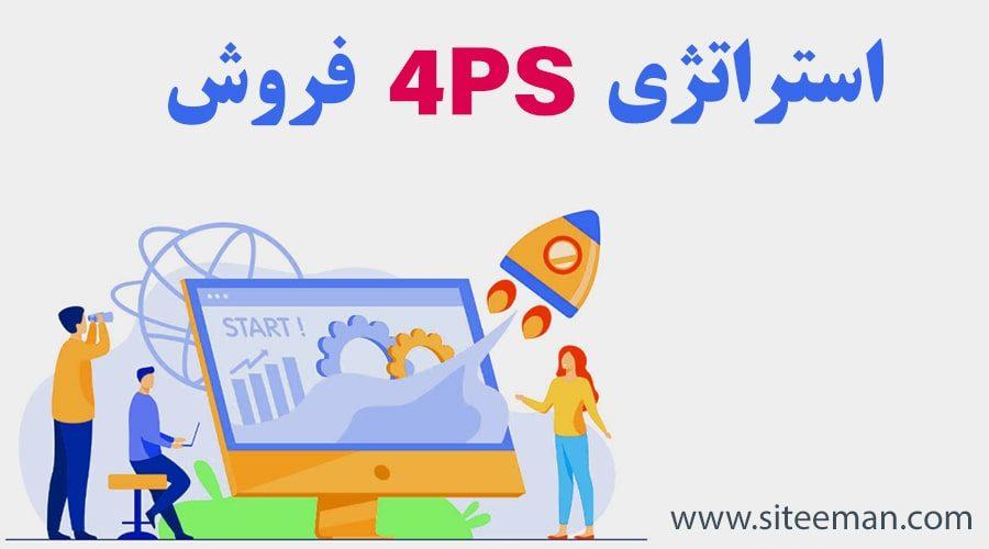 استراتژی 4sp برای افزایش فروش